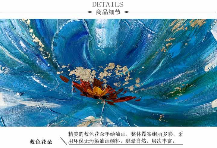 奇居良品 装饰挂画 蓝色花朵手绘油画